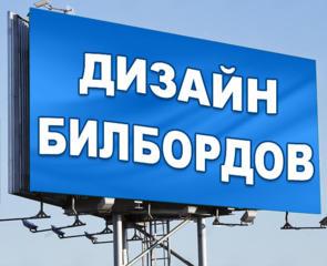 """Макеты билбордов """"под ключ"""". Допечатная разработка дизайна билбордов."""