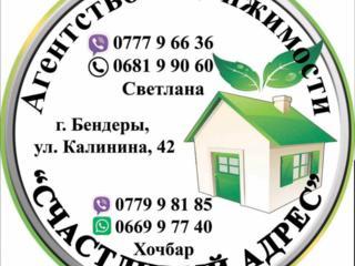 Бендеры Борисовка 1-к 4/5 7500