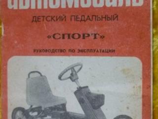Куплю инструкции к детским педальным машинкам СССР