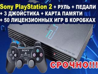 Sony PlayStation 2 + РУЛЬ + ПЕДАЛИ + 3 ДЖОЙСТИКА + 50 ЛИЦЕНЗИОННЫХ ИГР В КО