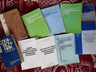 Книги от 4 руб разные, Кодексы ПМР, учебники