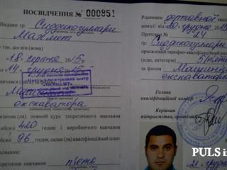 Удостоверение корочка учебный комбинат Украина