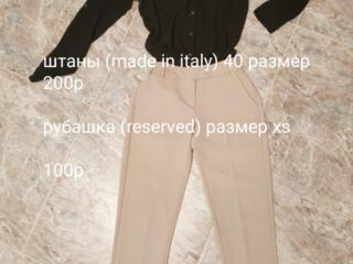 Брюки, рубашка, пиджак