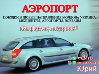 """Кишинев """"Аэропорт"""" 220 руб. кондиционер"""