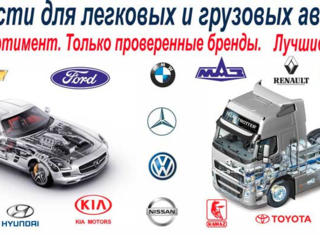 Автозапчасти для легковых и грузовых машин. НОВОЕ И Б/У