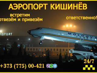 Аэропорты, вокзалы, Одесса, Кишинёв. Море. Затока-Грибовка-Ильичевск