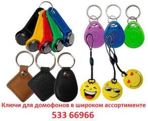 Ключи от домофона с гарантией и 5 причин почему у нас!!!
