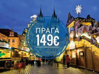Рождество в ПРАГЕ! 149 евро