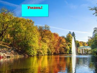 Информация о перевозках Умань-Софиевский парк!