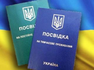 Вид на жительство в Украине!