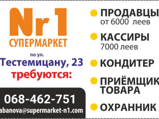 СУПЕРМАРКЕТУ Nr. 1 требуются продавцы, кассиры, кондитер, охранник