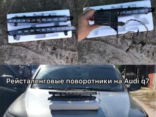 Рестайлинговые поворотникина Audi q7