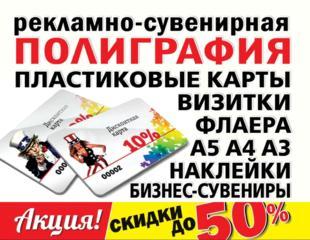 Визитки флаеры листовки афиши буклеты ценники стикеры дисконтные карты
