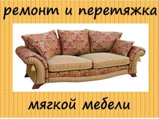 Обивка диванов, кресел