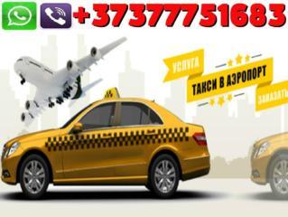 Такси/Taxi-AIRPORT-Chisinau/Кишинев!!! (WhatsApp-Viber)
