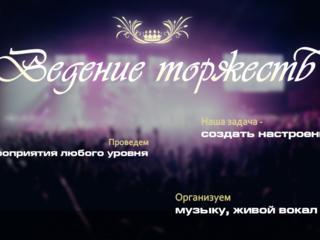 """""""MaxBand"""" Ведущий + Женский и мужской вокал"""