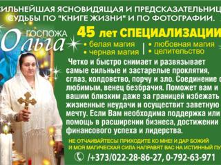 Самая СИЛЬНЕЙШАЯ ЯСНОВИДЯЩАЯ предсказательница Госпожа Ольга