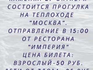 "Экскурсии на туристическом теплоходе ""Москва"" Excursii cu nava"