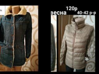 Б\у большой выбор верхней одежды, большие размеры и маленькие!