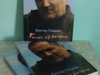 "Книга стихотворений ""Голос из болота"" - от автора"