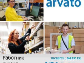 РАБОТА Срочно склад-магазин для всей Европы - Польша, по биопаспорту.