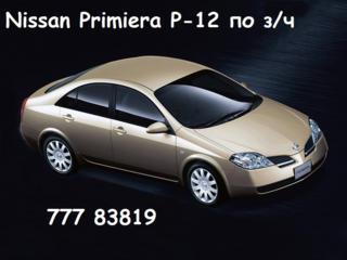 NISSAN PRIMIERA P-12 по з/частям!
