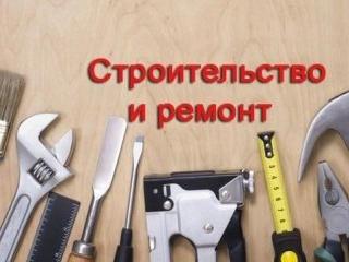 Бельцы!! строительная бригада!! строительно ремонтные работы под ключ!