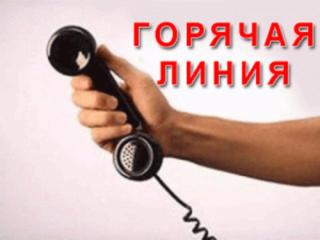 """""""Горячая юридическая линия"""" Вайбер"""