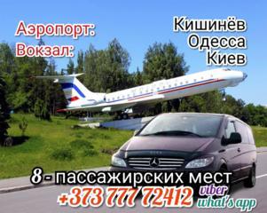 ПЕРЕВОЗКИ-ТАКСИ! Комфортабельный минивен на 7 - 8 пассажирских мест!!!