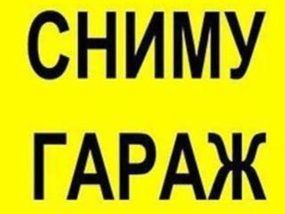 Сниму гараж р-н Драм театра