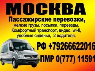 Выезд из Тирасполя или Бендер в Москву ежедневно
