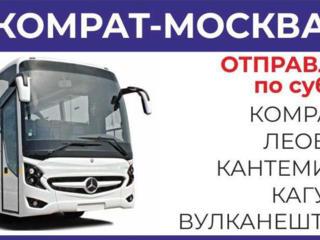 Кантемир (9.40) - Москва (12.15) п