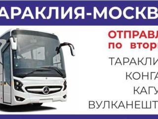Кагул (15.50) - Москва (14.00) по вторникам 400 лей