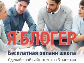 """БЕСПЛАТНАЯ ОНЛАЙН-ШКОЛА """"Я БЛОГЕР"""""""