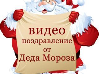 Именное видео поздравление от Деда Мороза
