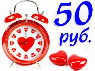 2 ЧАСА 100 руб ►3 ЧАСА 150 руб ►4 часа 200 руб ►Ночь день 250 руб.