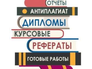 Курсовые работы по экономике, бух учету в Тирасполе и по всему ПМР!