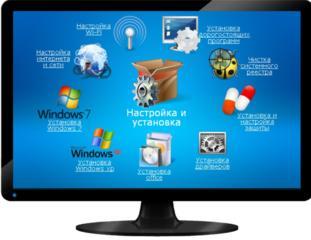 Установка и настройка Windows XP, 7, 8.1, 10