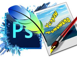 Услуги (Photoshop) фотошоп. Все виды обработки