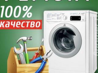 Ремонт стиральных машин, Сушек, Запчасти. Выезд бесплатный. Качество