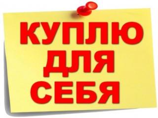 Куплю 1-2-3-комн. кв. на средних этажах в центре г. Николаева.