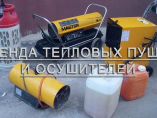 Прокат тепловые пушки сушка стен потолков Обогрев помещений от сырости