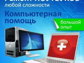 Компьютерная помощь с выездом на дом (Ремонт ПК, Установка Windows)