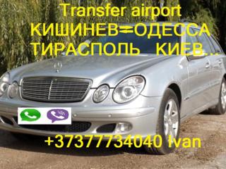 Без посредников!!! Airport-taxi /Odesa Кишинев-Тирасполь-Одесса