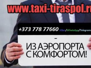 Заказ Такси Аэропорт Кишинев-Бендеры-Тирасполь-Одесса Аэропорт. Wi-Fi.