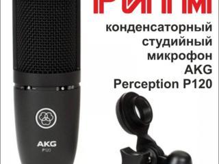 Микрофон студийный кондер. AKG Perception P120