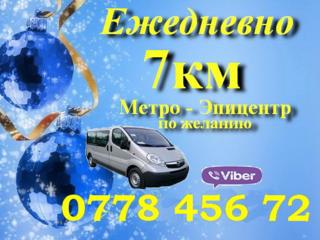 Поездки 7 км (Метро и Эпицентр - заезд по желанию).