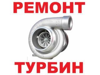 Reparatie turbine. Ремонт турбин. Картриджи.