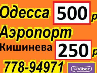 Как доехать из Тирасполя-Бендеры в Кишинев-Одессу-Киев