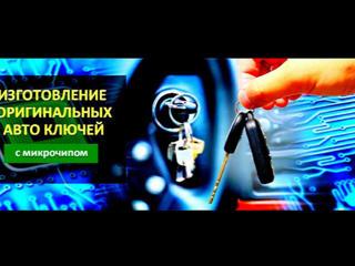 Ключ ремонт автозамков и открывание авт